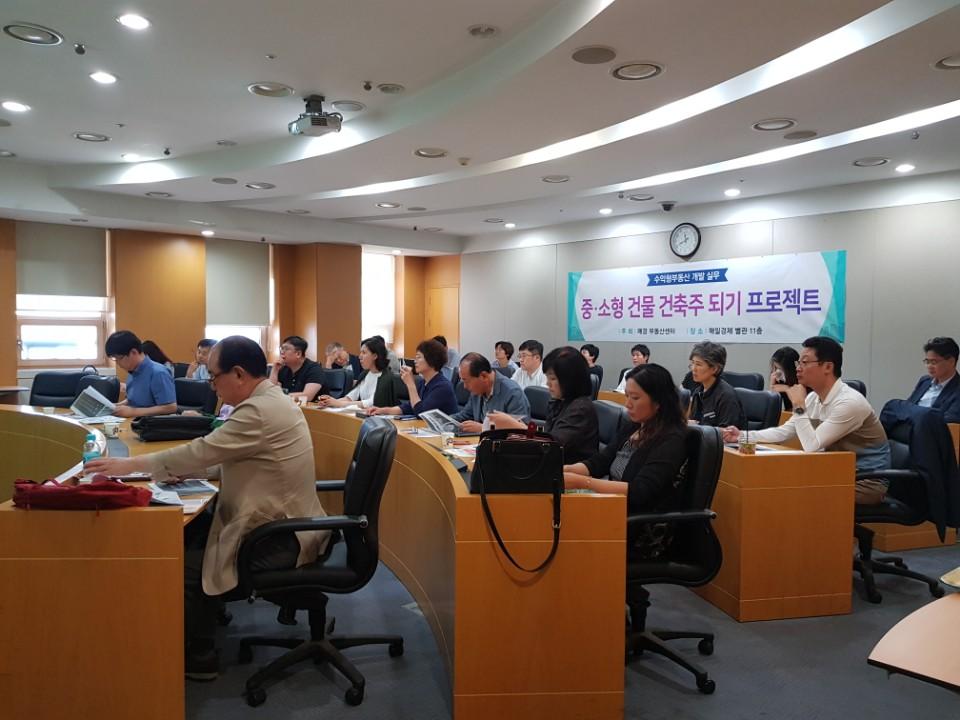 2018 매일경제 중·소형 건물 건축주 프로젝트(in 서울) 강연