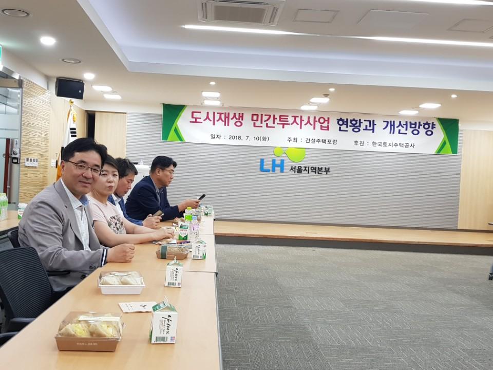 2018 도시재생 민간투자 사업(in 서울) 초청