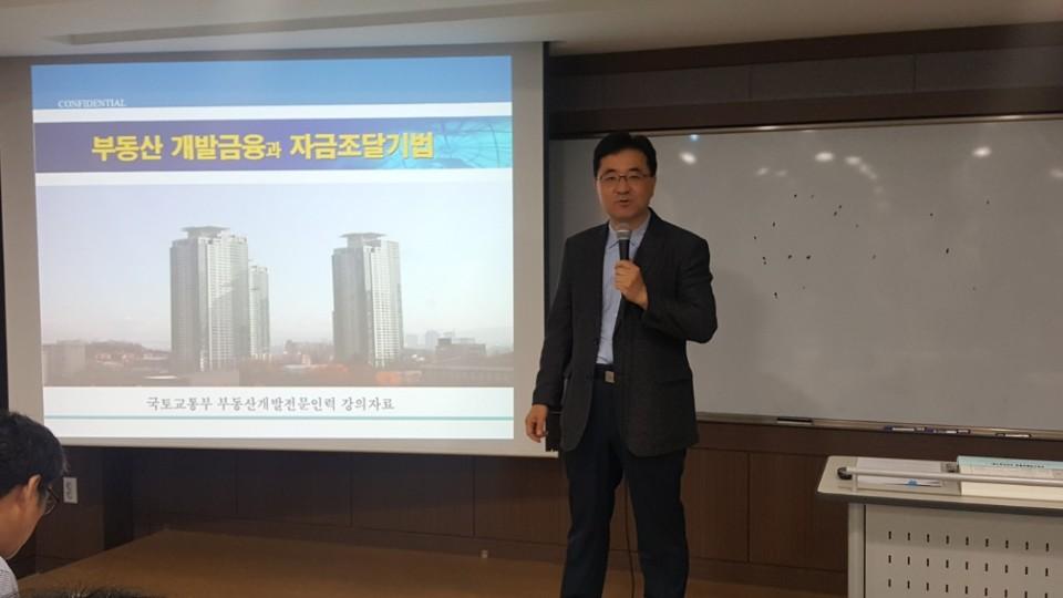 2018 부동산 개발 전문인력 사전교육(in 서울) 강연 - 2