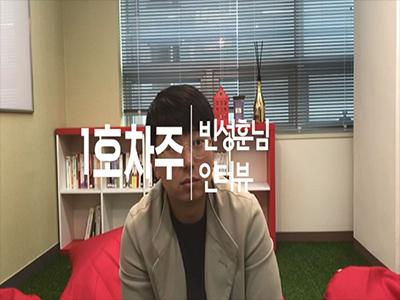 1호 상품 차주 인터뷰