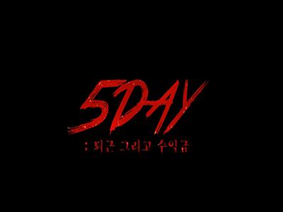 [헬로펀딩] 5days(5일)