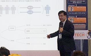 인사이드핀테크 박람회 강연- 1